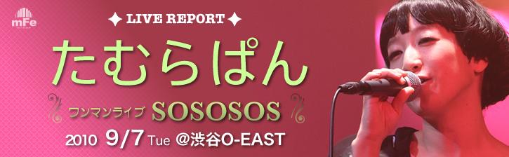 たむらぱん ワンマンライブ「SOSOSOS」@渋谷O-EAST