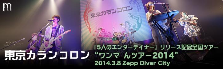 東京カランコロン『5人のエンターテイナー』リリース記念全国ツアー