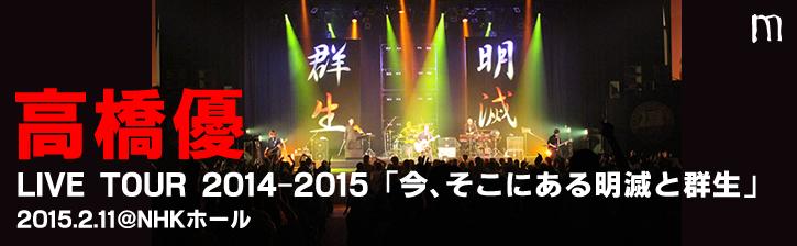 高橋優 LIVE TOUR 2014-2015「今、そこにある明滅と群生」