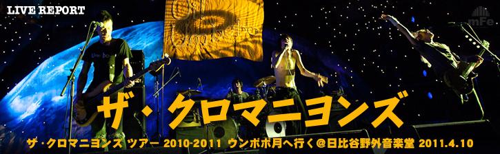 ザ・クロマニヨンズ全国ツアー「ザ・クロマニヨンズ ツアー2010-2011  ウンボボ月へ行く」@日比谷野外音楽堂  2011.4.10