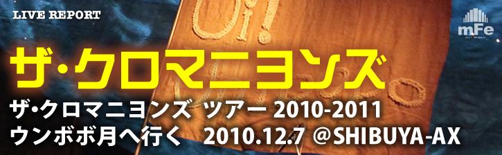 ザ・クロマニヨンズ  ツアー 2010-2011 ウンボボ月へ行く @SHIBUYA-AX