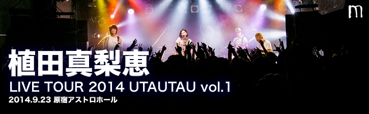 植田真梨恵 LIVE TOUR 2014 UTAUTAU vol.1