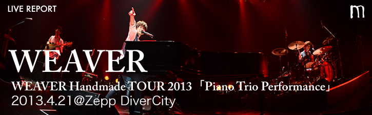 WEAVER Handmade TOUR 2013「Piano Trio Performance」