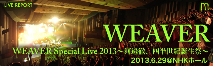 WEAVER Special Live 2013〜河邉徹、四半世紀誕生祭〜
