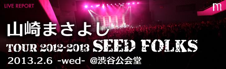 山崎まさよし TOUR 2012-2013「SEED FOLKS」@渋谷公会堂 2月6日
