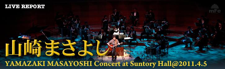 山崎まさよし「YAMAZAKI MASAYOSHI Concert at Suntory Hall」@サントリーホール 2011.4.5
