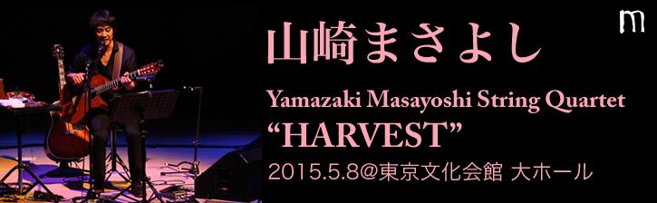 山崎まさよし【Yamazaki Masayoshi String Quartet