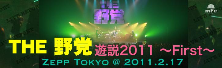 THE 野党「THE 野党 遊説2011 ~First~」@Zepp Tokyo 2011.2.17