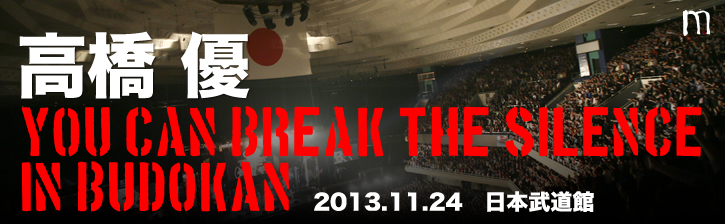 高橋優【YOU CAN BREAK THE SILENCE IN BUDOKAN】
