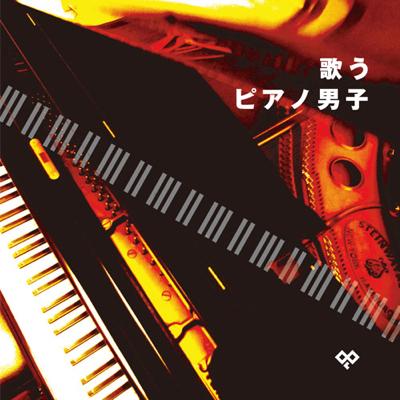 歌うピアノ男子 / V.A